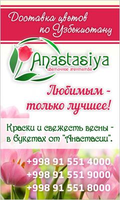 Цветочный магазин «Анастасия»