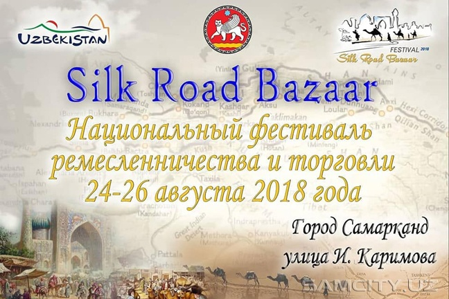 "Фeстиваль ""Silk Road Bazaar"""