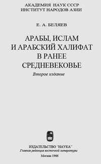 АРАБЫ, ИСЛАМ И АРАБСКИЙ ХАЛИФАТ В РАННЕЕ СРЕДНЕВЕКОВЬЕ. Второе издание
