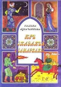 Три сказания о Самарканде