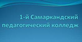 1-й Самаркандский педагогический колледж