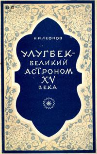 Улугбек - великий астроном XV века (Изд. 2-е)
