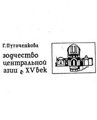 Зодчество Центральной Азии. XV век.