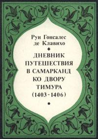 Клавихо Р. - Дневник путешествия в Самарканд ко двору Тимура (1403-1406)