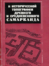 К исторической топографии древнего и средневекового Самарканда