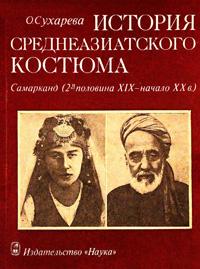 История Среднеазиатского Костюма Самарканд (2-половина XIX-начало XX в.)
