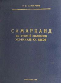 Самарканд во второй половине 19-начале 20 веков