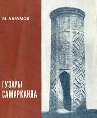 Гузары Самарканда