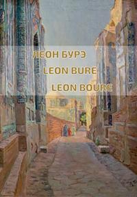 Альбом-каталог Леон Бурэ
