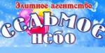 Агентство «Седьмое небо»