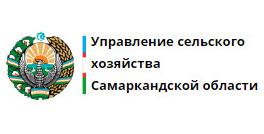 Самаркандское областное управление сельского и водного хозяйства
