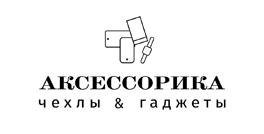 Салон «Аксессорика» чехлы и гаджеты