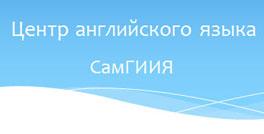 Центр английского языка Самаркандского государственного института иностранных языков