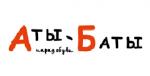Магазин «Аты-Баты»