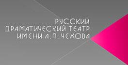 Русский Драматический Театр имени А.П. Чехова