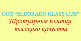 OOO «Eldorado Klass Lux»