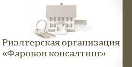 Риэлтерская организация «Фаровон консалтинг»