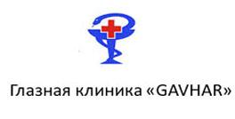 Глазная клиника «GAVHAR»