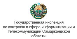 Госинспекциясвязи Самаркандской области