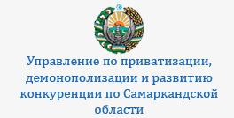Управление Госкомконкуренции Самаркандской области