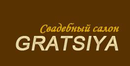 Свадебный салон «Gratsiya»