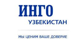 Страховая компания ИНГО-УЗБЕКИСТАН