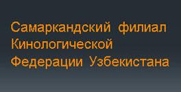 Самаркандский филиал Кинологической Федерации Узбекистана