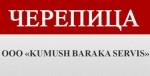 ООО «KUMUSH BARAKA SERVIS»