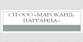 СП ООО «МАРОКАНД-ПАРРАНДА»