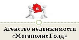 Агенство недвижимости «Мегаполис Голд»