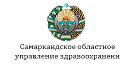 Самаркандское областное управление здравоохранения
