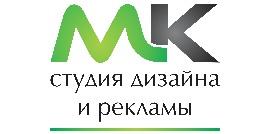 Студия дизайна и рекламы «MK»