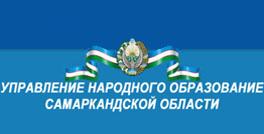 Самаркандское областное управление народного образования