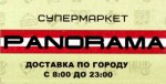 Супермаркет «PANORAMA»