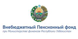Внебюджетный Пенсионный фонд при Министерстве финансов