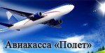 Авиакасса «Полет»