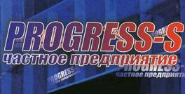 Частное предприятие «Progress-S»