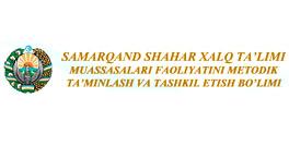Городской отдел методического обеспечения и организации деятельности учреждений народного образования
