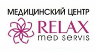 Медицинский центр «Relax Med Servis»