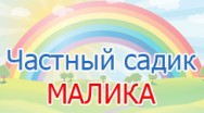 Частный детский сад «Малика»