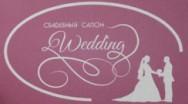 Свадебный салон «Wedding»