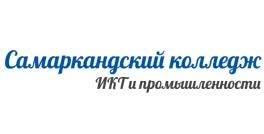 Самаркандский колледж ИКТ и промышленности