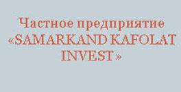 Частное предприятие «Samarkand Kafolat Invest»