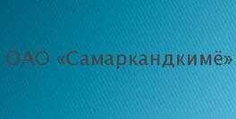 ОАО «Самаркандкимё»