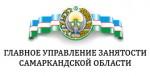 Самаркандское управление Министерства труда и социальной защиты населения РУз