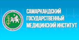 Самаркандский государственный медицинский институт