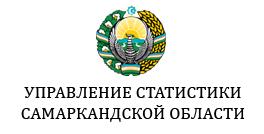Управление статистики Самаркандской области