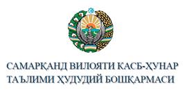 Управление среднего специального и профессионального образования Самаркандской области