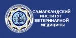 Самаркандский институт ветеринарной медицины