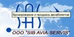 Авиакасса «SIB AVIA-SERVIS»